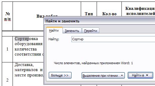 Ворд как сравнить два документа