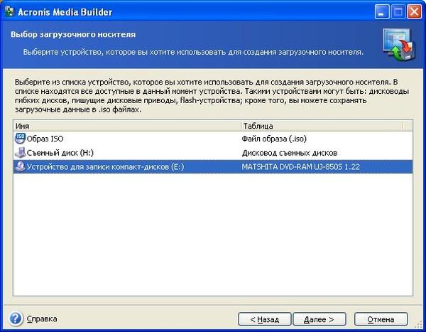 Как создать загрузочные дискеты или cd - Lumalive