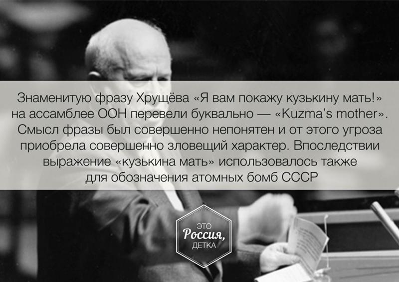 Анекдоты Про Хрущева