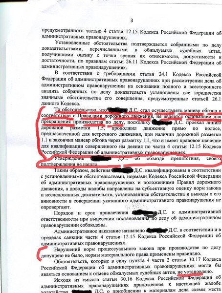 Водитель к был признан виновным в совершении административного правонарушения, предусмотренного частью 2 ст