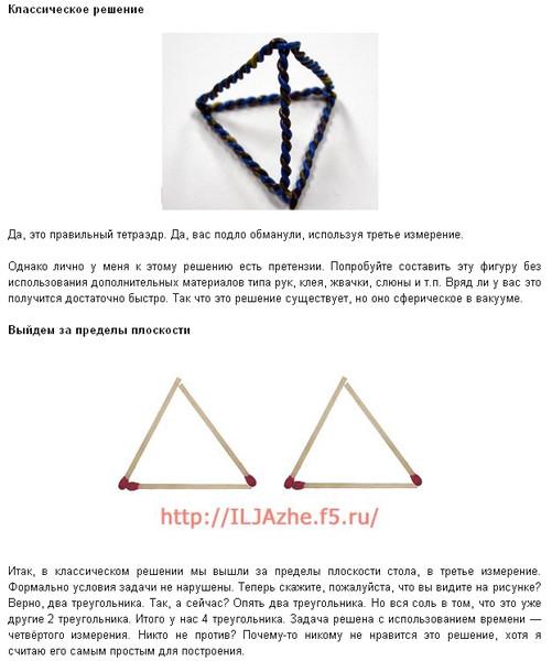 Ответы@Mail.Ru: как из шести спичек образовать 4 равнобедренных треугольника