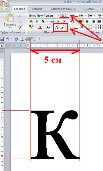Буквы ворде Бесплатный каталог цифровых иллюстраций