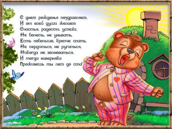 Поздравления ко дню рождения ребенка в стихах