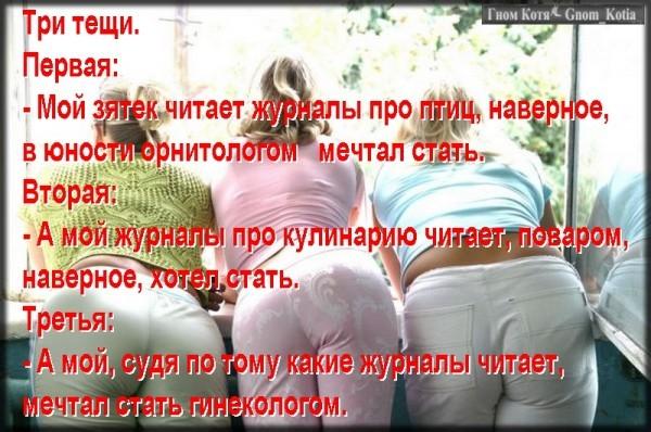 zyat-i-tesha-v-intimnih-svyazyah