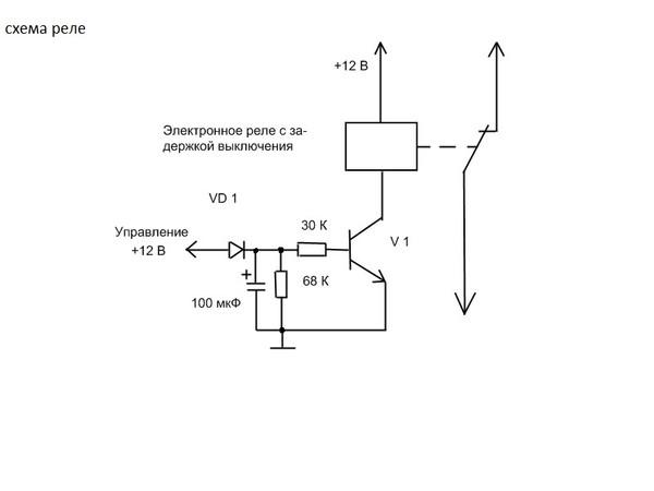 Реле времени своими руками схема на одном транзисторе 12в