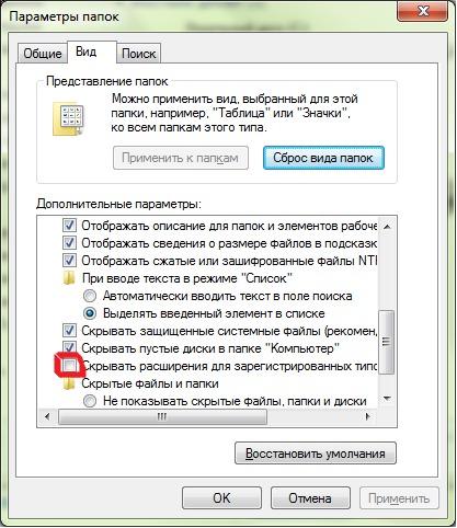 Как сделать чтобы отображался расширение файла6