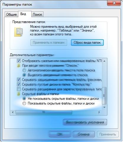 Как сделать видимыми папки в windows 10
