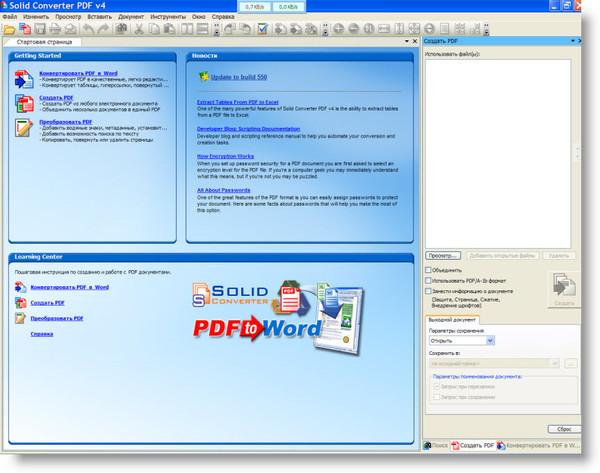 Где взять серийный номер на ABBYY_PDF_Transformer?