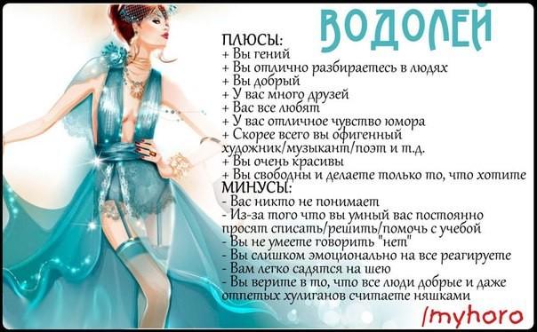 seksualniy-goroskop-vodoley-deva