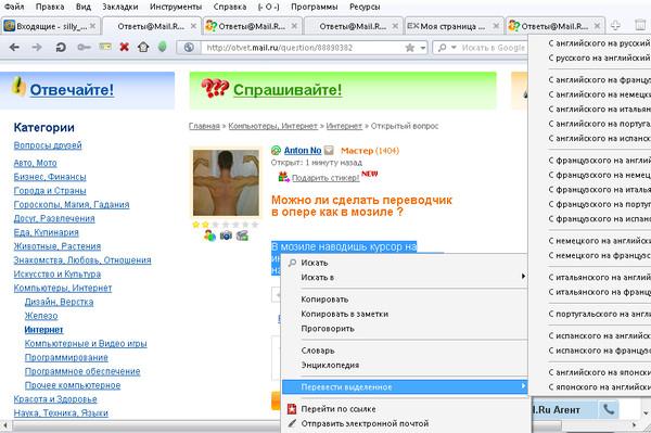 Как сделать перевод на русский в мозиле 312