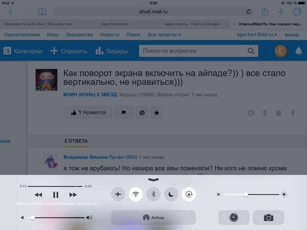Ответы@Mail.Ru: Как поворот экрана включить на айпаде?)) ) все стало вертикально, не нравиться)))
