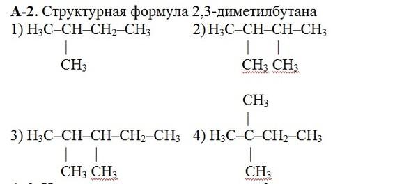 2,3 диметилбутан 2,3 метил 2 этилбутан ну к первому добваь сh2 это и будет гомолог
