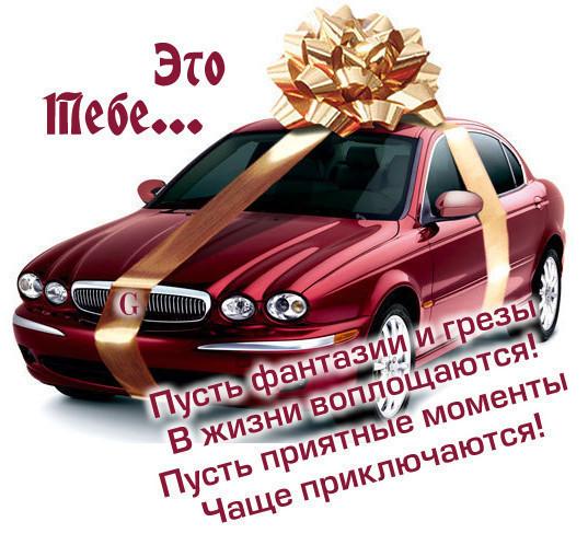 Поздравления с днем рождения водителю
