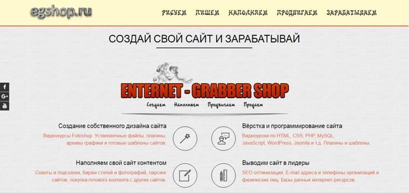 Как сделать свой сайт и заработать на этом