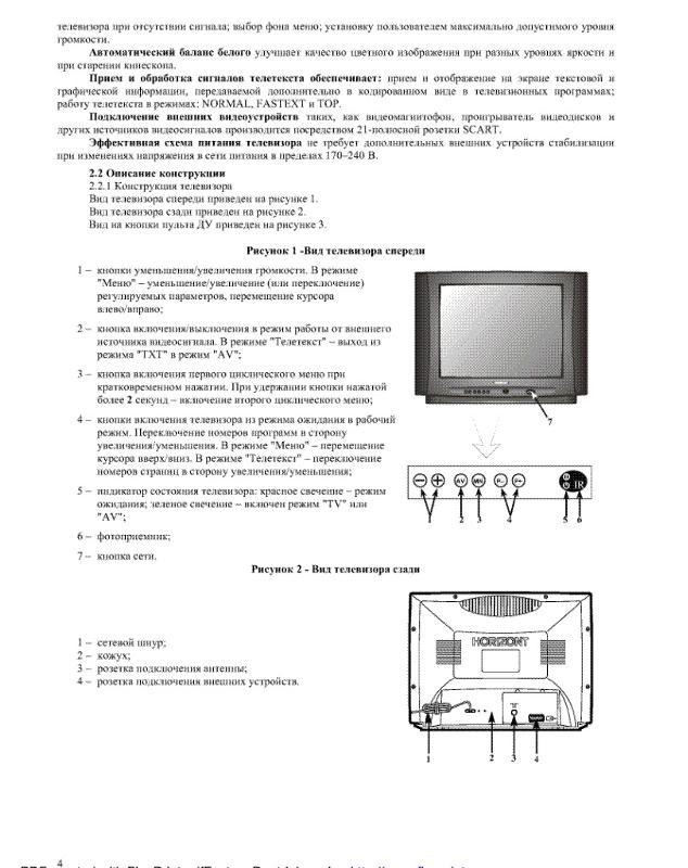 Инструкция Настроек При Отсутствии Звука Изображения Триколор