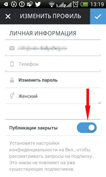 Как сделать профиль на телефоне