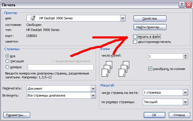 Как сделать двухсторонняя печать на принтере - Status-style.ru