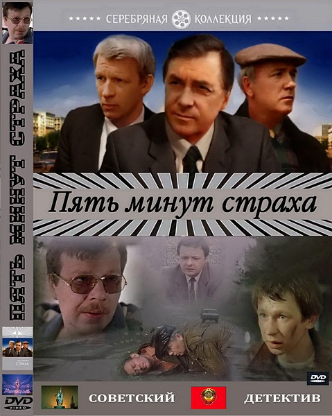 Глаза страха Five Across the Eyes (2006) смотреть