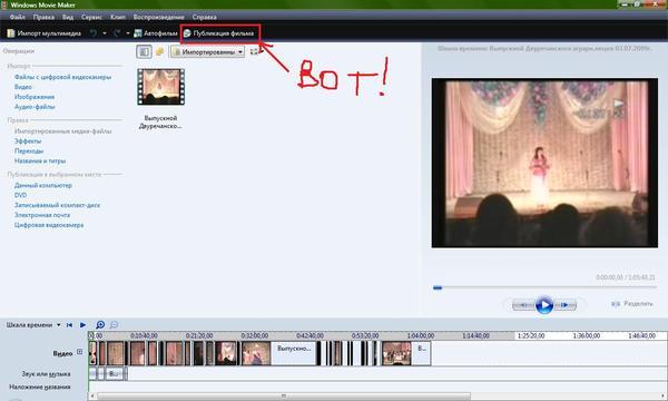 Как изменить формат видео сделанного в муви мейкер