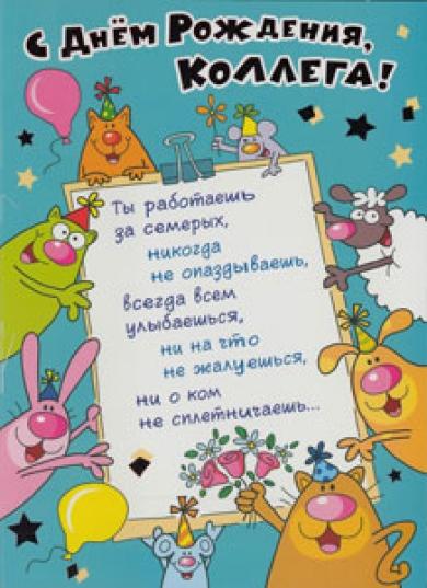 Поздравление открытка коллеге с днём рождения женщине прикольные