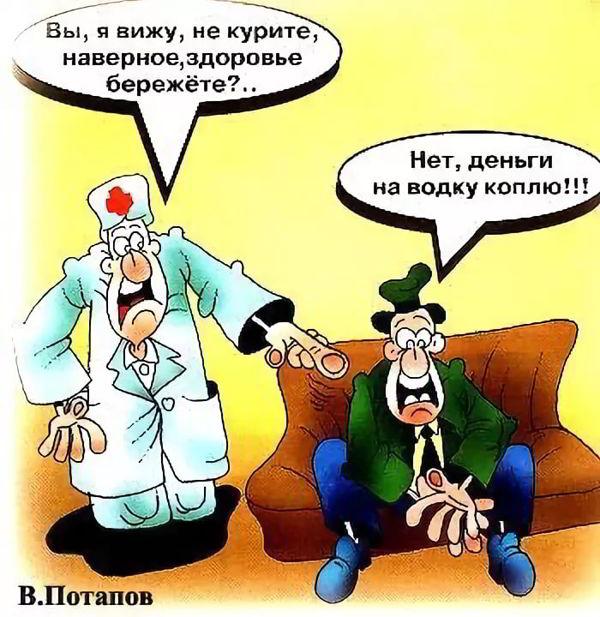 Анекдоты Про Здоровье