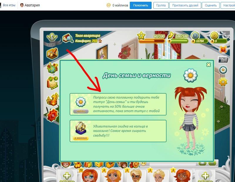 Как сделать символы в аватарии 672