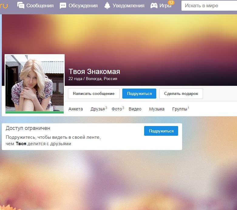 """Ответы@Mail.Ru: Как сделать в настройках, чтобы ответы и мои вопросы не отображались в ленте новостей в """"моём мире""""?"""