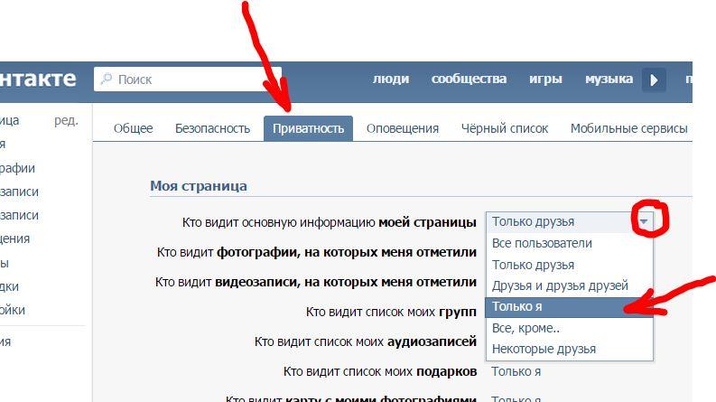 Как сделать профиль закрытым вконтакте