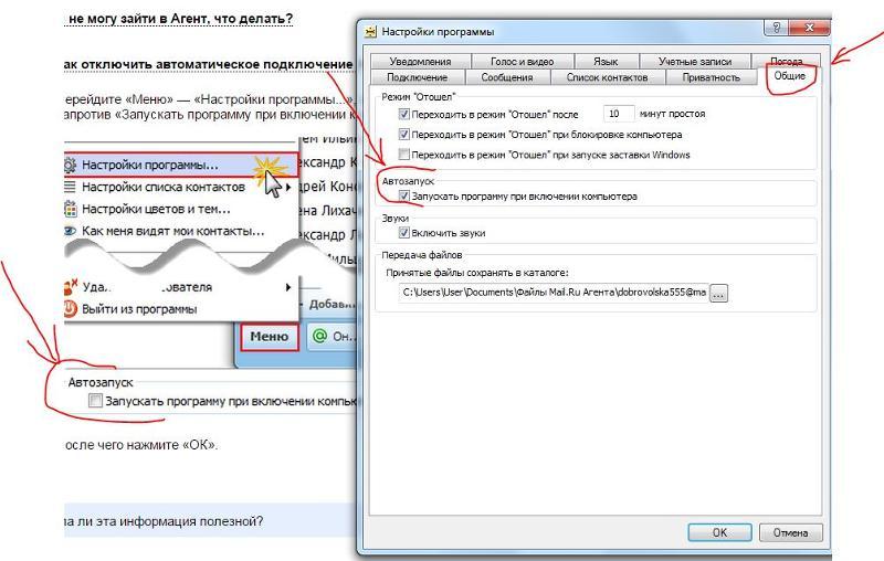 Как сделать чтобы агент включался при включении компьютера - Cvety-iren.ru