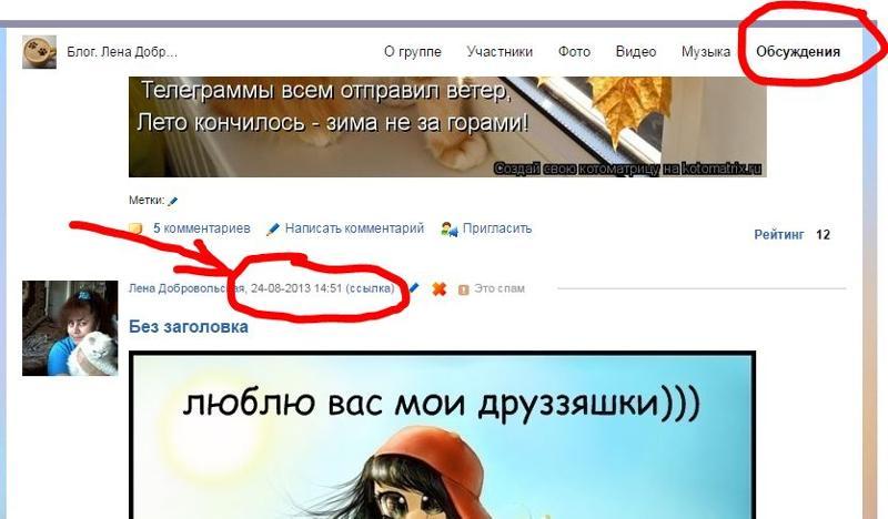 Как узнать когда я создал страницу вконтакте - Lance-lot.ru