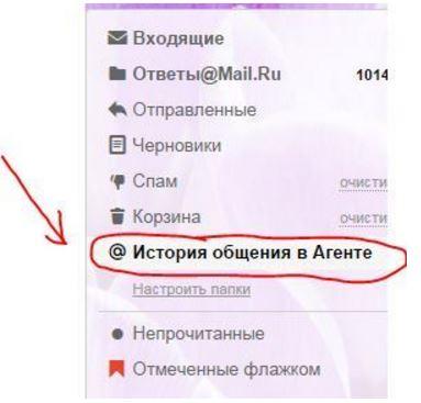 Где находятся архивы агента