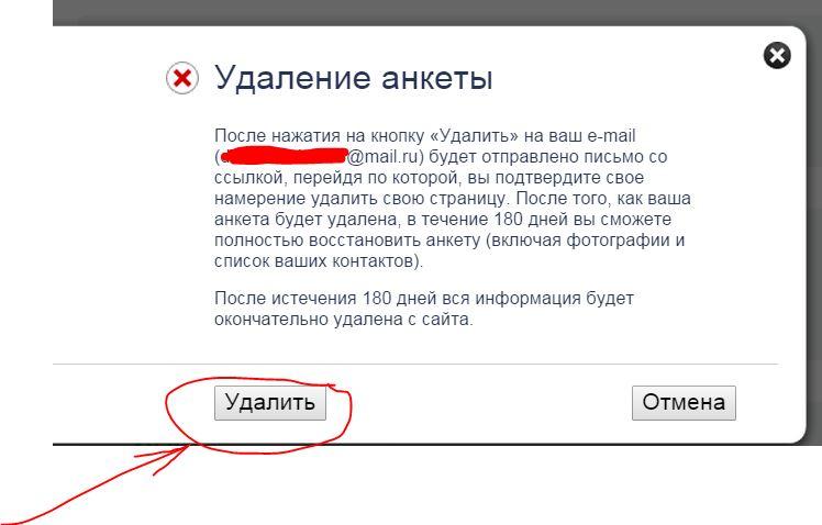 Как Убрать В Контакте Знакомства