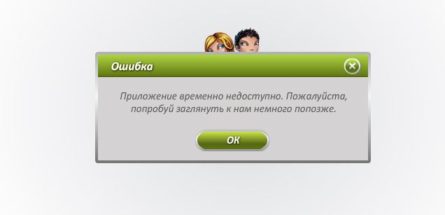 Почему в аватарии приложение временно недоступно