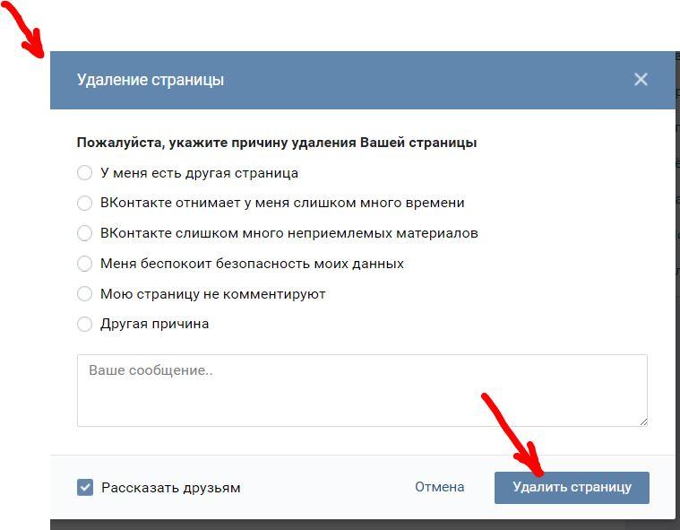 Как сделать чтобы удалили страницу вконтакте