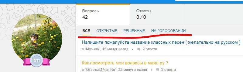 Как посмотреть на mail ru