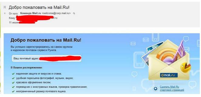 Ответы@Mail.Ru: Как узнать, сколько моему аккаунту в mail.ru лет