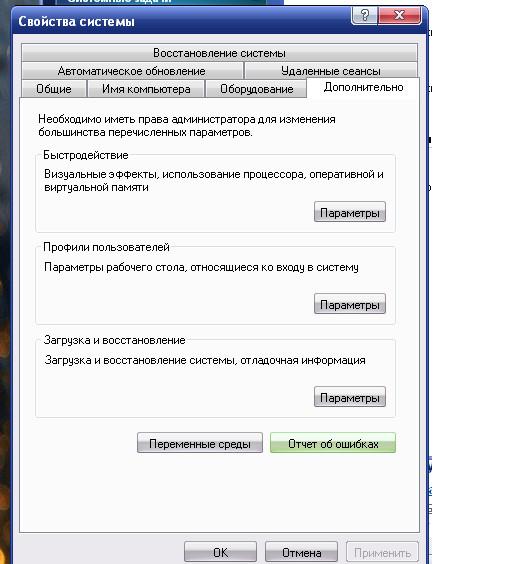 Скачать Handy Backup. Дополнительные параметры системы в Windows 7. Специа