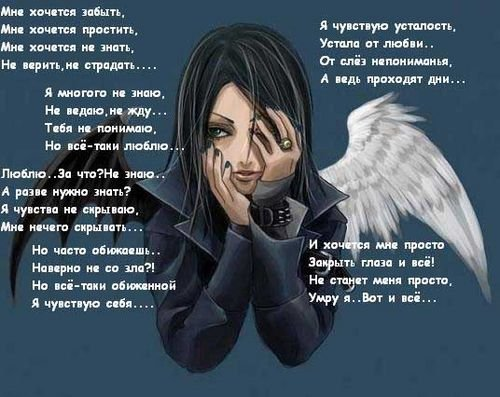 Стих ангел и демон