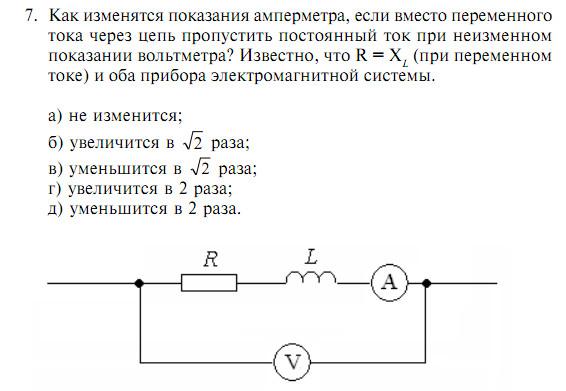 Как сделать амперметр из переменного постоянным