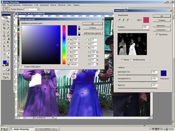 Как в фотошопе сделать цвета одинаковыми