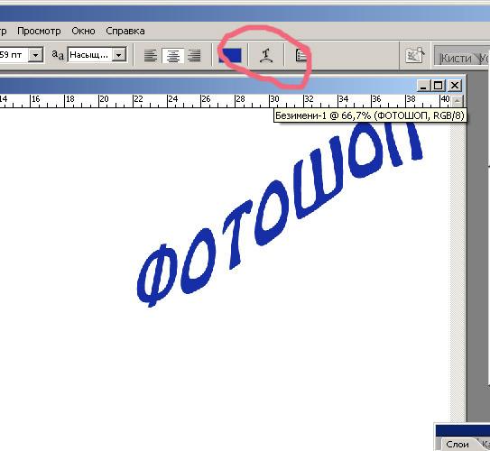 Как сделать диагональный текст в фотошоп