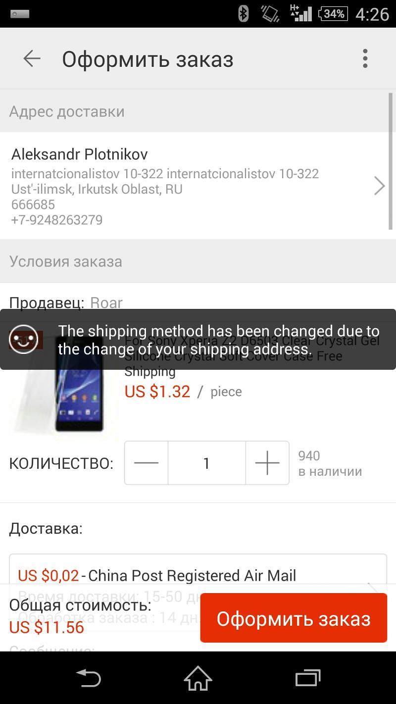 реклама на mail ru липецк знакомства