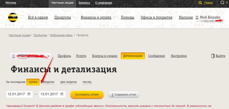 Как сделать распечатку всех звонков - Mmrr.ru
