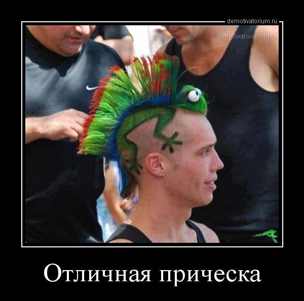 Ответы@Mail.Ru: Прическа: выбрито с одного боку, на другой зачесано 10-20 см. Что это за прическа?