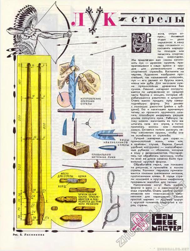 Изготовление стрел для лука своими руками 35