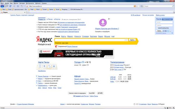 Как сделать буквы в браузере крупнее