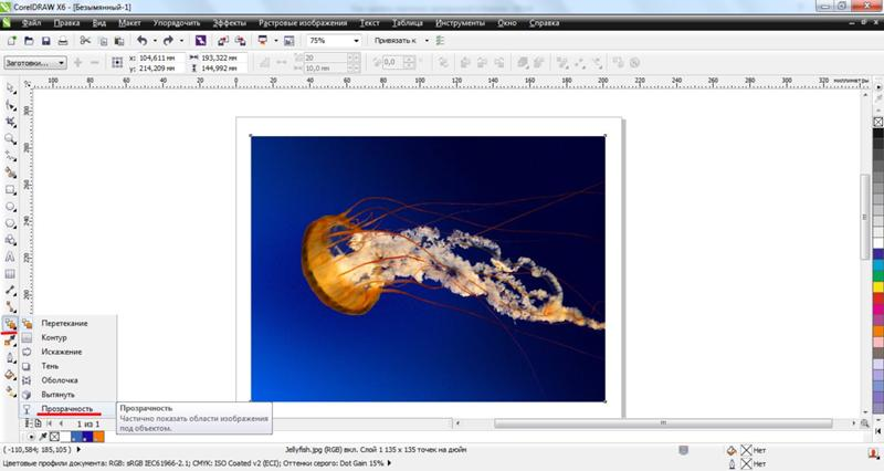 Как сделать фотографию прозрачной в кореле