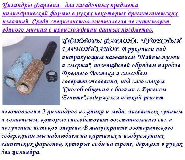 Изготовление цилиндров фараона своими руками 45