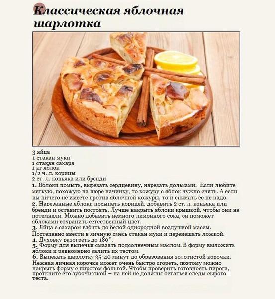 Классический рецепт яблочного пирога пошагово
