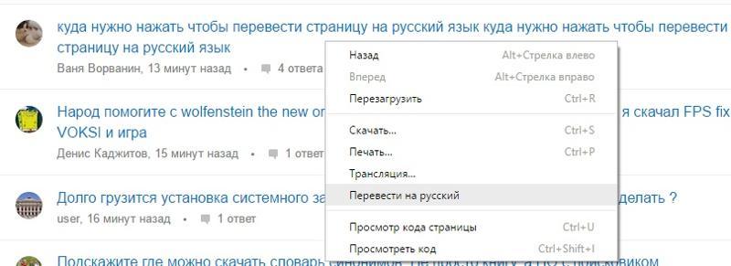 Как сделать так чтобы сайт переводился